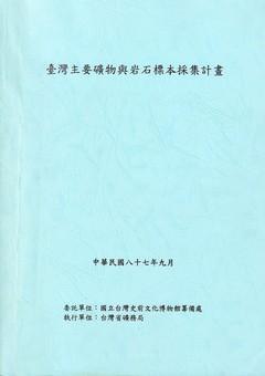 臺灣主要礦物與岩石標本採集計畫