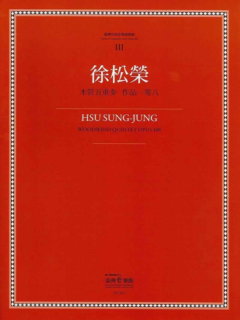 臺灣作曲家樂譜叢集Ⅲ─ RC505徐松榮/木管五重奏 作品一零八