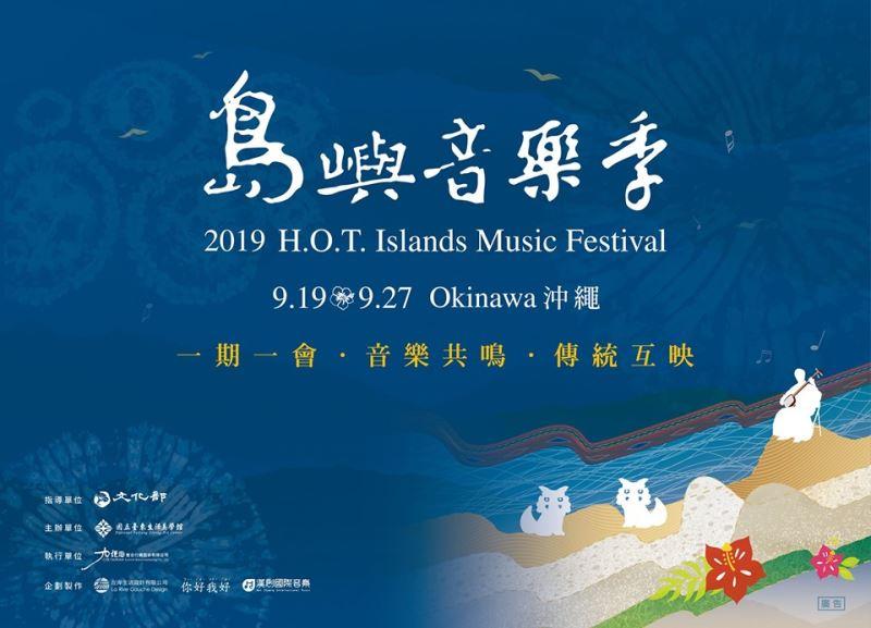「島嶼音樂季2019」|9月19日~27日開催