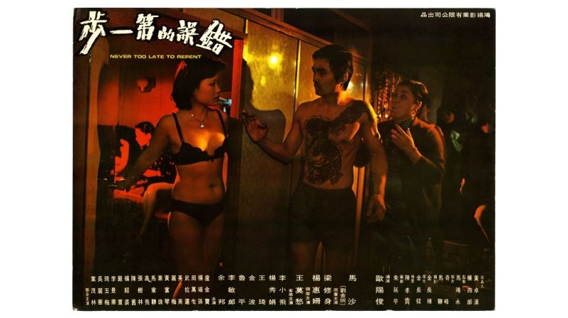 NEVER TOO LATE TO REPENT (錯誤的第一步, 1979)