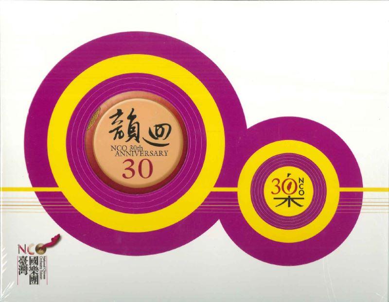 韻迴三十(輝煌時光CD+旅人樂記DVD,加贈美好年代CD)+樂繫古今30周年專刊