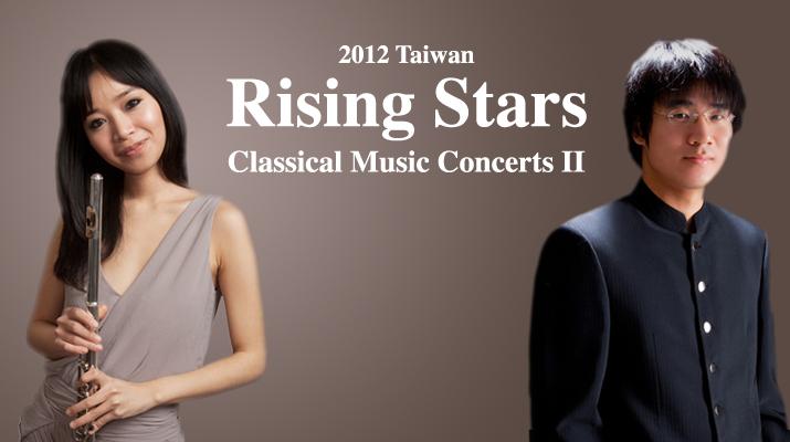 紐約台灣書院「2012台灣新秀-古典音樂會系列II」