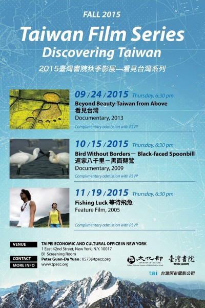 Nature, human beauty of Taiwan to screen in NY