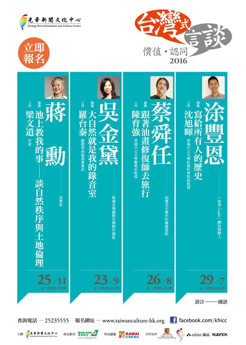 2016台灣式言談系列二