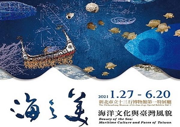 「海之美—海洋文化與臺灣風貌」特展