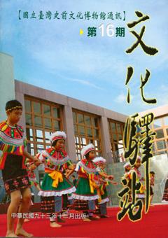 國立臺灣史前文化博物館通訊:文化驛站第十六期