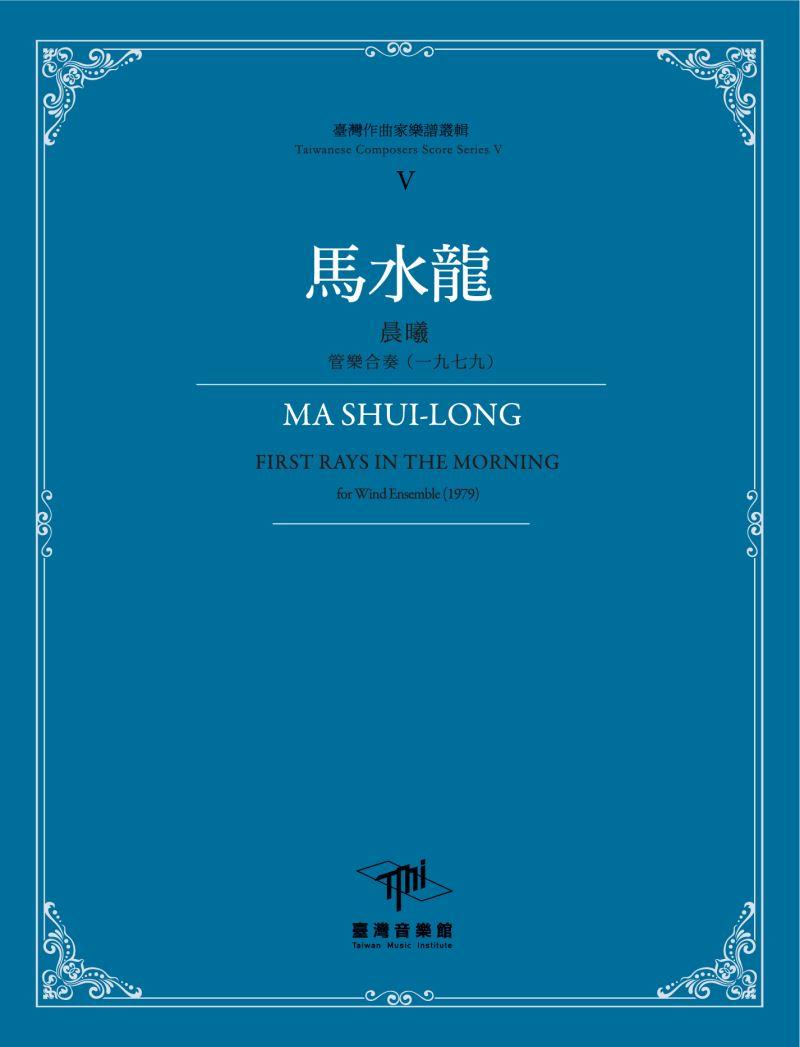 臺灣作曲家樂譜叢輯V 馬水龍-晨曦