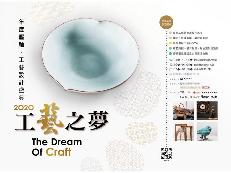 The Dream of Craft