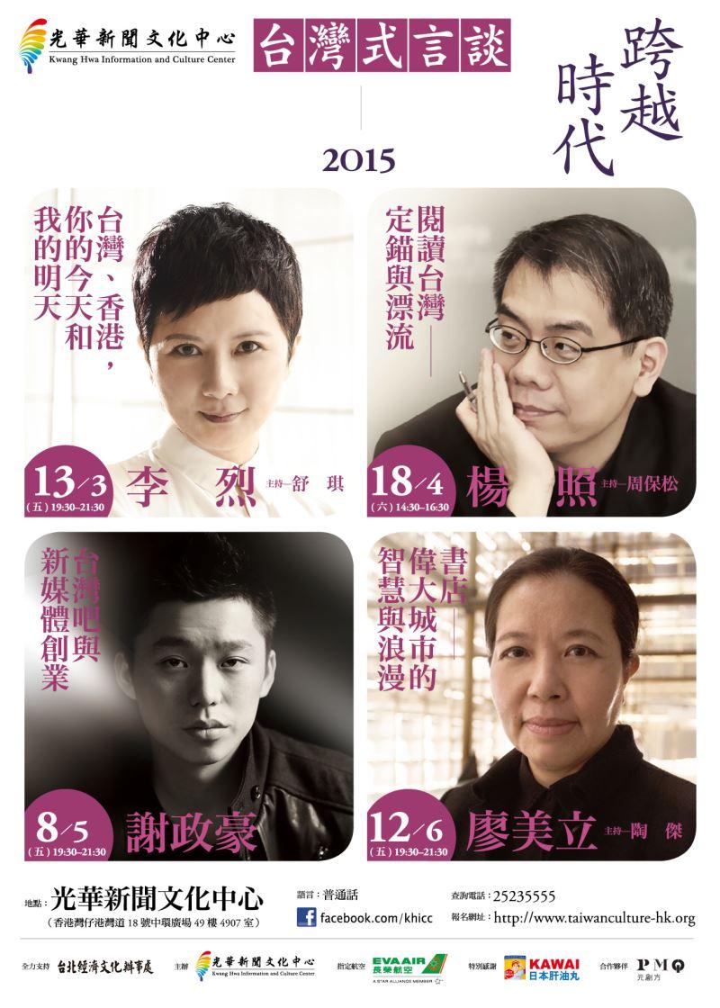 2015台灣式言談系列一