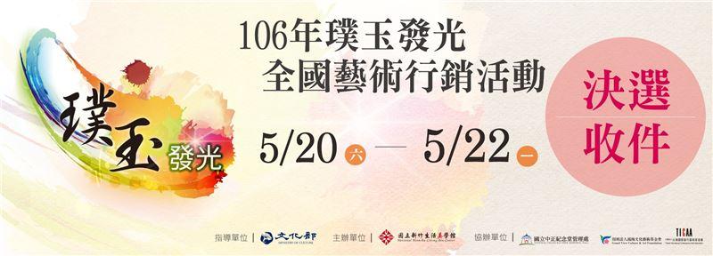 106年「璞玉發光-全國藝術行銷活動」初選入圍名單揭曉!