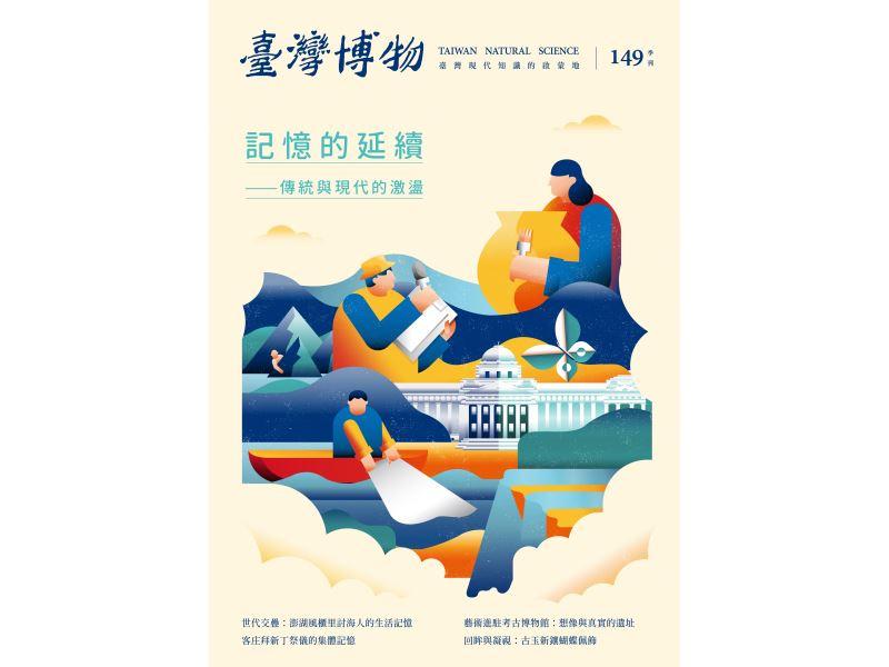 臺灣博物第149期