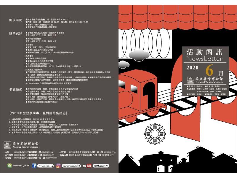 臺博館活動簡訊2020年6月.pdf[檔案下載]「另開新視窗」