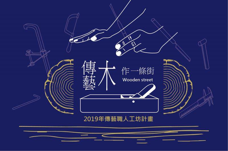 2019年傳藝職人工坊【木作一條街】