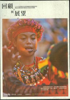 回顧與展望-101年臺灣原住民族樂舞傳承躍動都會與部落劇場教育推展計畫成果專輯