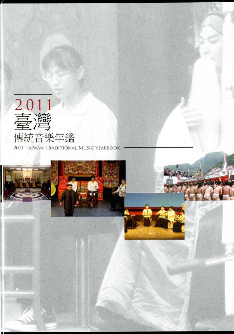 2011臺灣傳統音樂年鑑(光碟)