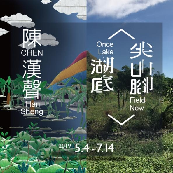 'Chen Han-sheng: Once Lake — Field Now'