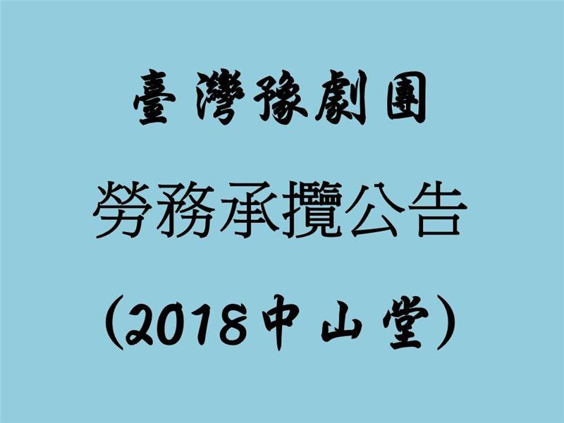臺灣豫劇團勞務承攬公告(2018中山堂)