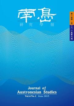 南島研究學報:第六卷第一期