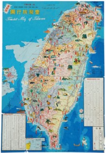 地圖明信片4(1976年) -臺灣旅行地圖