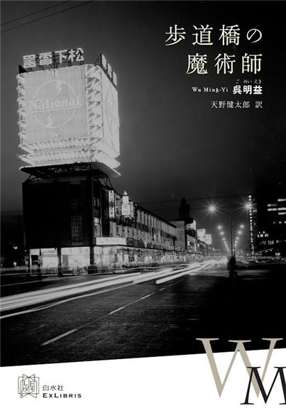 台湾文学新刊紹介:『歩道橋の魔術師』