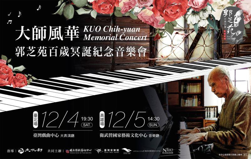《大師風華-郭芝苑百歲冥誕紀念音樂會》|2021臺灣音樂憶像系列