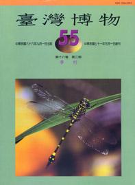 臺灣博物第55期