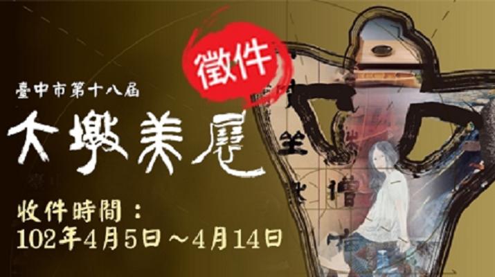 「臺中市第18屆大墩美展」徵件開跑!