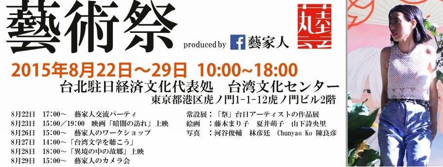【イベント】アートで台湾と日本を繋ぐ「藝家人」  〜若い世代が築く新しい日台関係〜