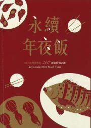 國立臺灣博物館新春特別企劃「永續年夜飯」.2017