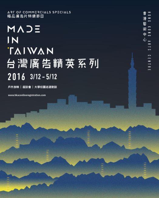 台灣廣告精英系列
