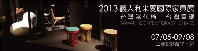 Taiwan's Contemporary Chair Collection from Milan