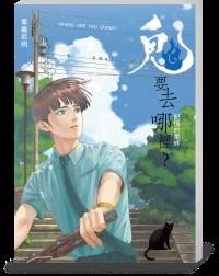 台湾漫画夜市『幽霊はどこへー記憶の絆.愛の訣別』(韋蘺若明、遠流)