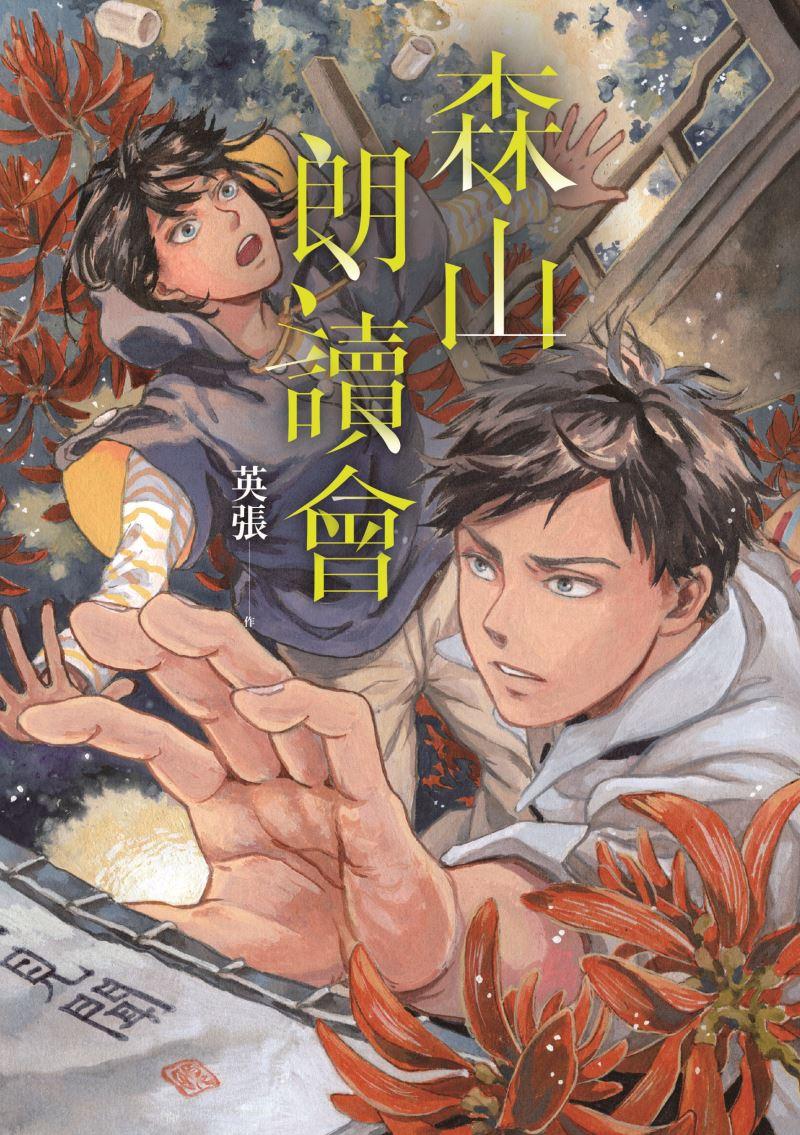 台湾漫画夜市『森の朗読会』(英張、原動力)