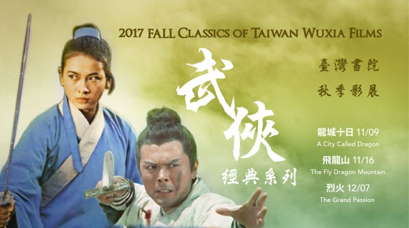 Fall 2017 Taiwan Academy Film Screening —Classic Taiwan Wuxia Films