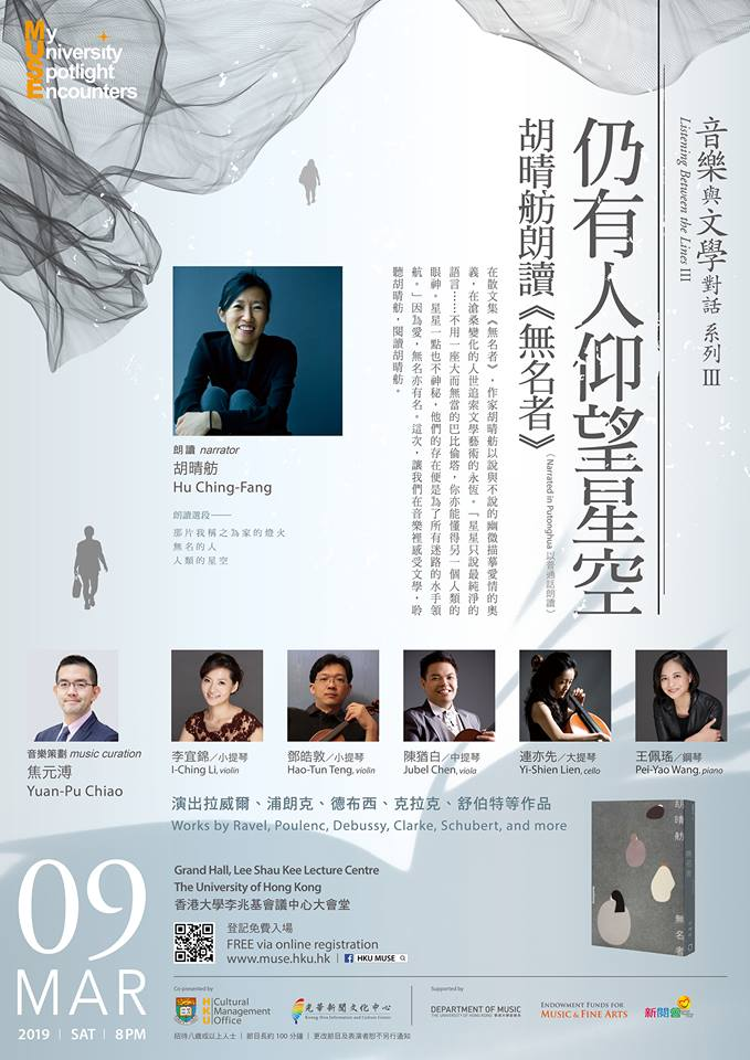 Taiwan author Hu Ching-fang to narrate literary concert in HK