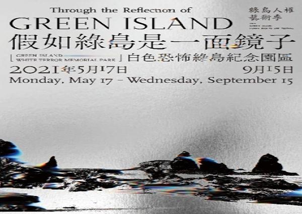 2021 綠島人權藝術季