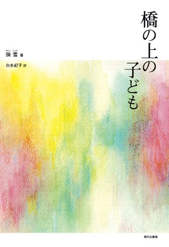【講座】台湾カルチャーミーティング2019年第2回目イベント--セクシュアル・マイノリティを書くということ:台湾文学と日本文学の対話--陳雪さんと松浦理英子さんの台日作家対談
