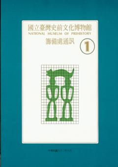 國立臺灣史前文化博物館籌備處通訊第一期