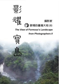影耀寶島‧攝影家眼裡的臺灣大地