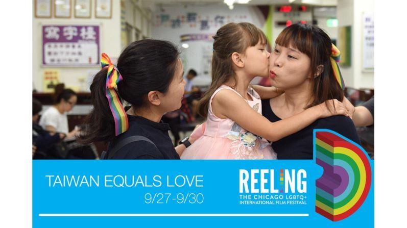 台灣紀錄片《同愛一家》入選美國芝加哥同志影展 9月27日起線上連播三天