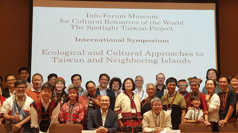 Japan | 'Ecological and Cultural Approaches to Taiwan and Neighboring Islands'
