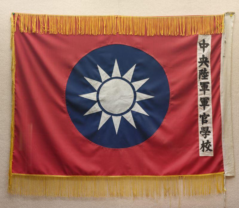 中央陸軍軍官學校校旗