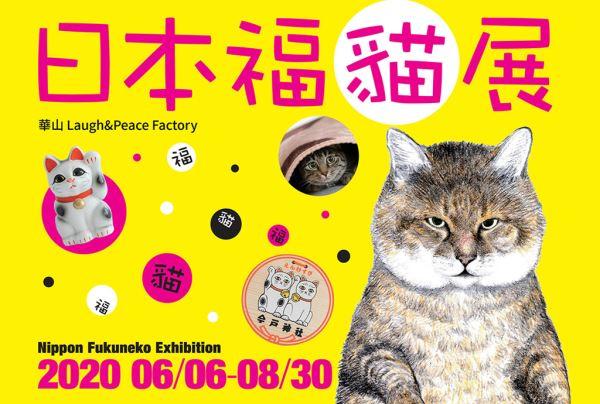 日本福貓展~貓所在的街道~