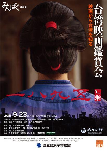 【映画】台湾映画鑑賞会 映画から台湾を知る「一八九五」
