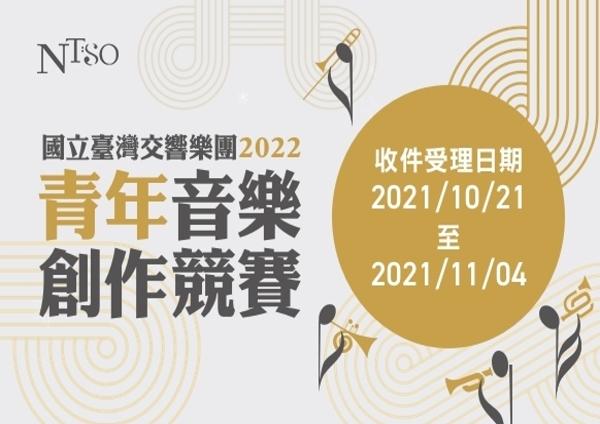 國立臺灣交響樂團「2022青年音樂創作競賽」