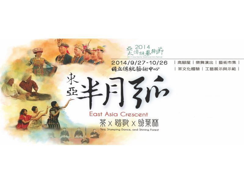 2014亞太傳統藝術節:「東亞半月弧-茶•踏歌•照葉林」