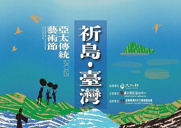 2021 亞太傳統藝術節