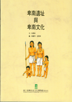卑南遺址與卑南文化(未出版,小冊)
