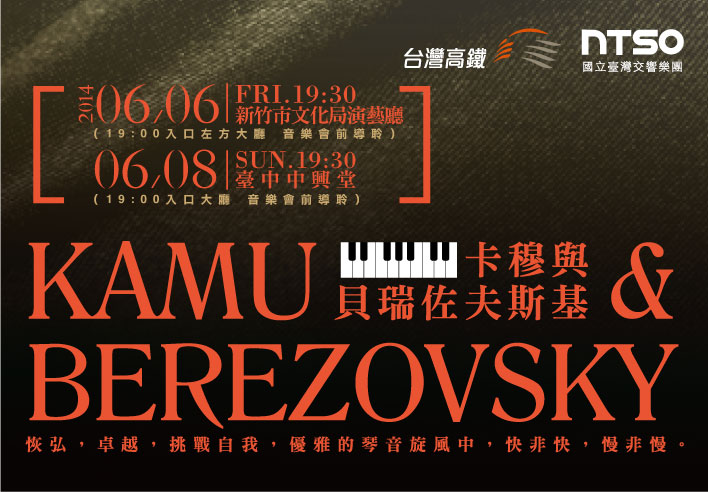 'Kamu and Berezovsky' featuring the NTSO