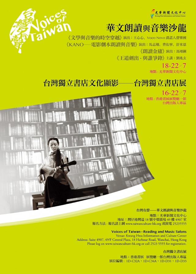 Voices of Taiwan to ring out in Hong Kong